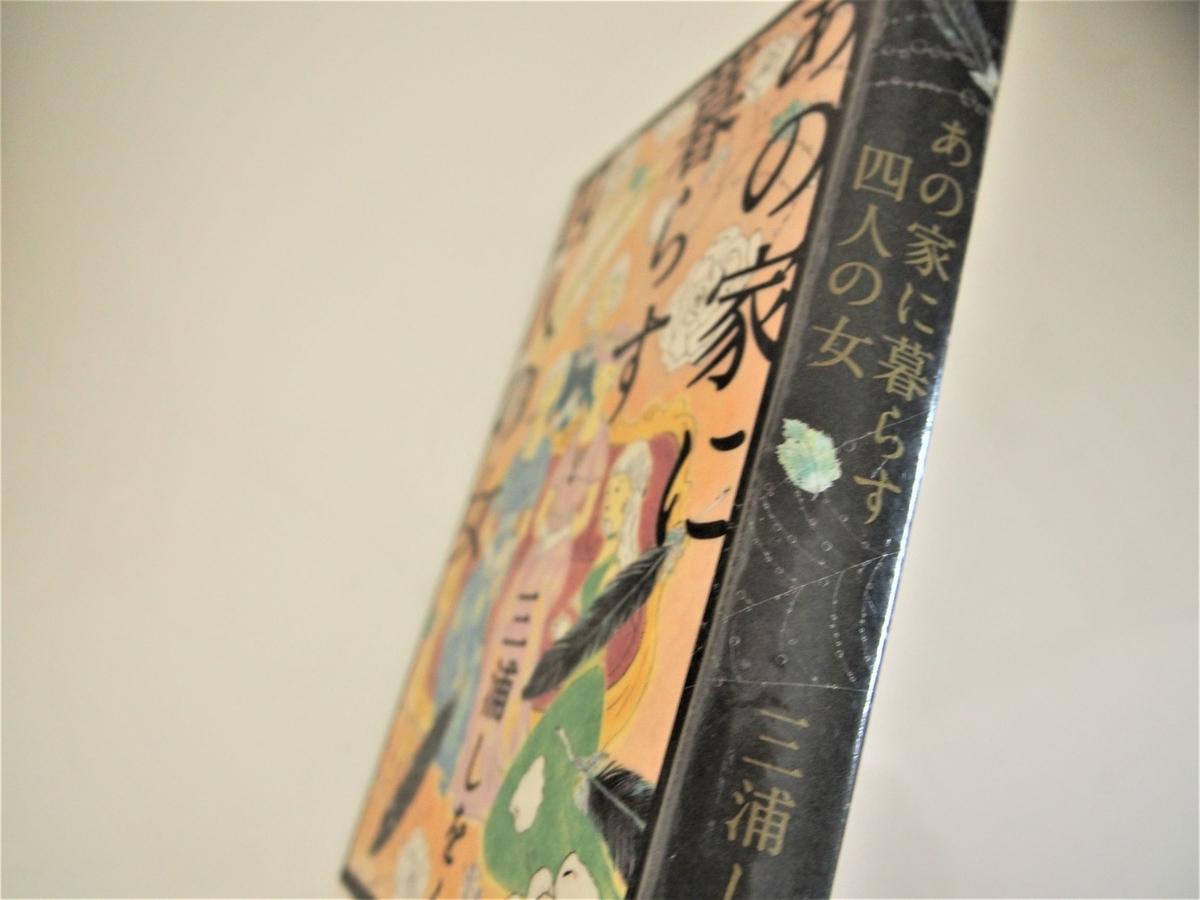 三浦しをん著「あの家に暮らす4人の女」背表紙