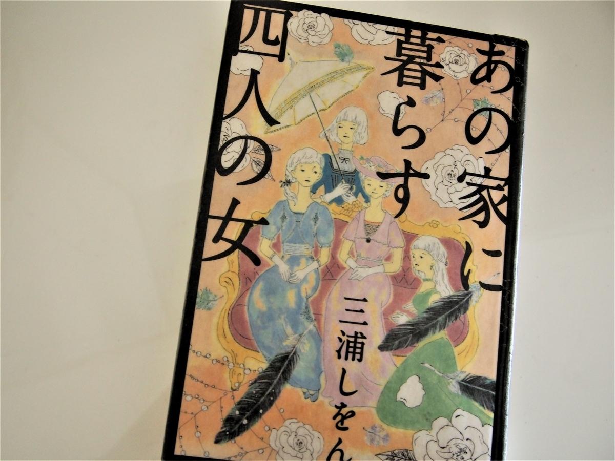 三浦しをんさん「あの家に暮らす四人の女」表紙