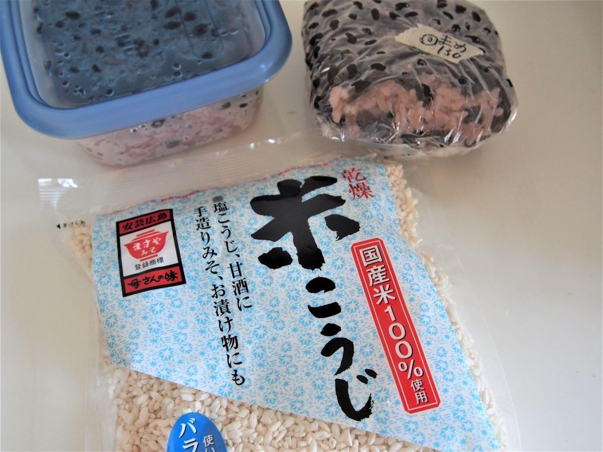 自家製甘酒の原材料・麹とご飯