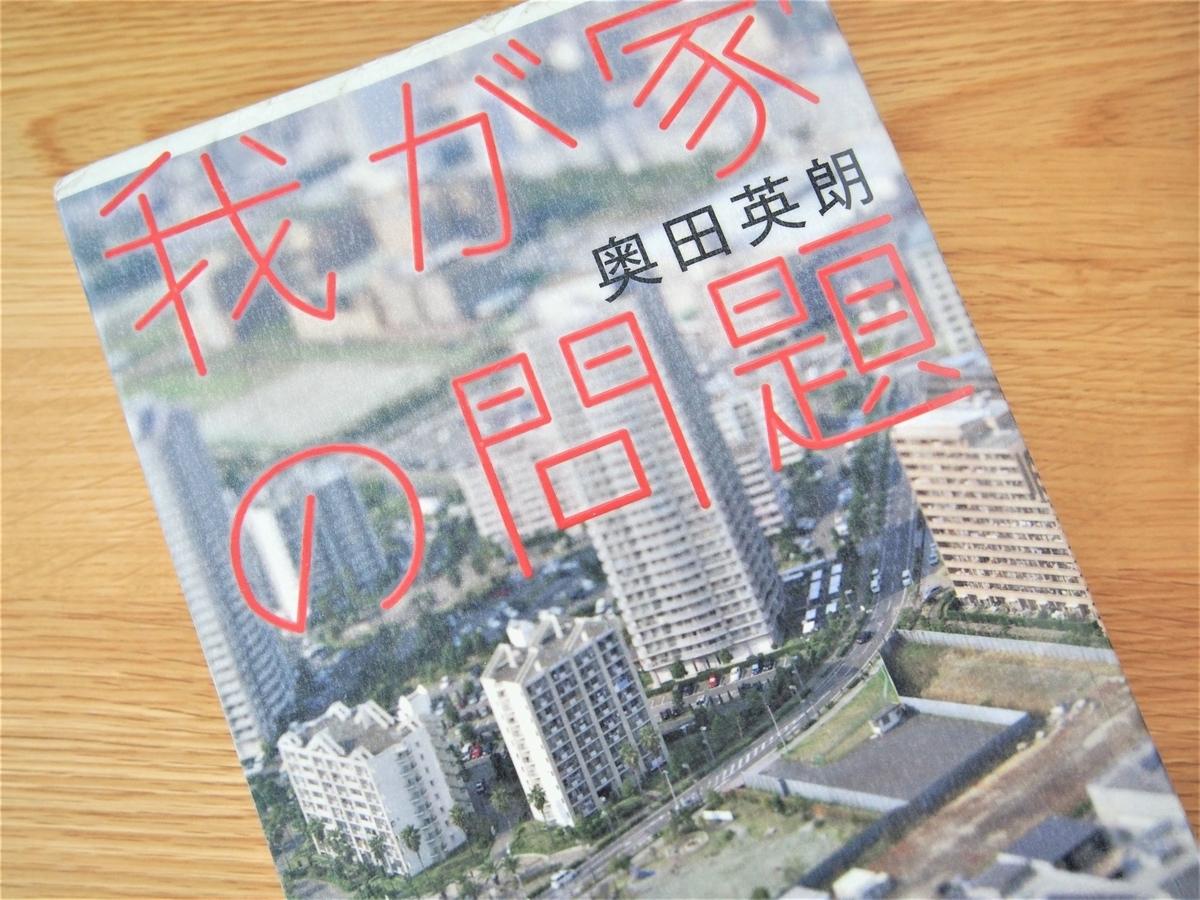 奥田英朗著「我が家の問題」表紙