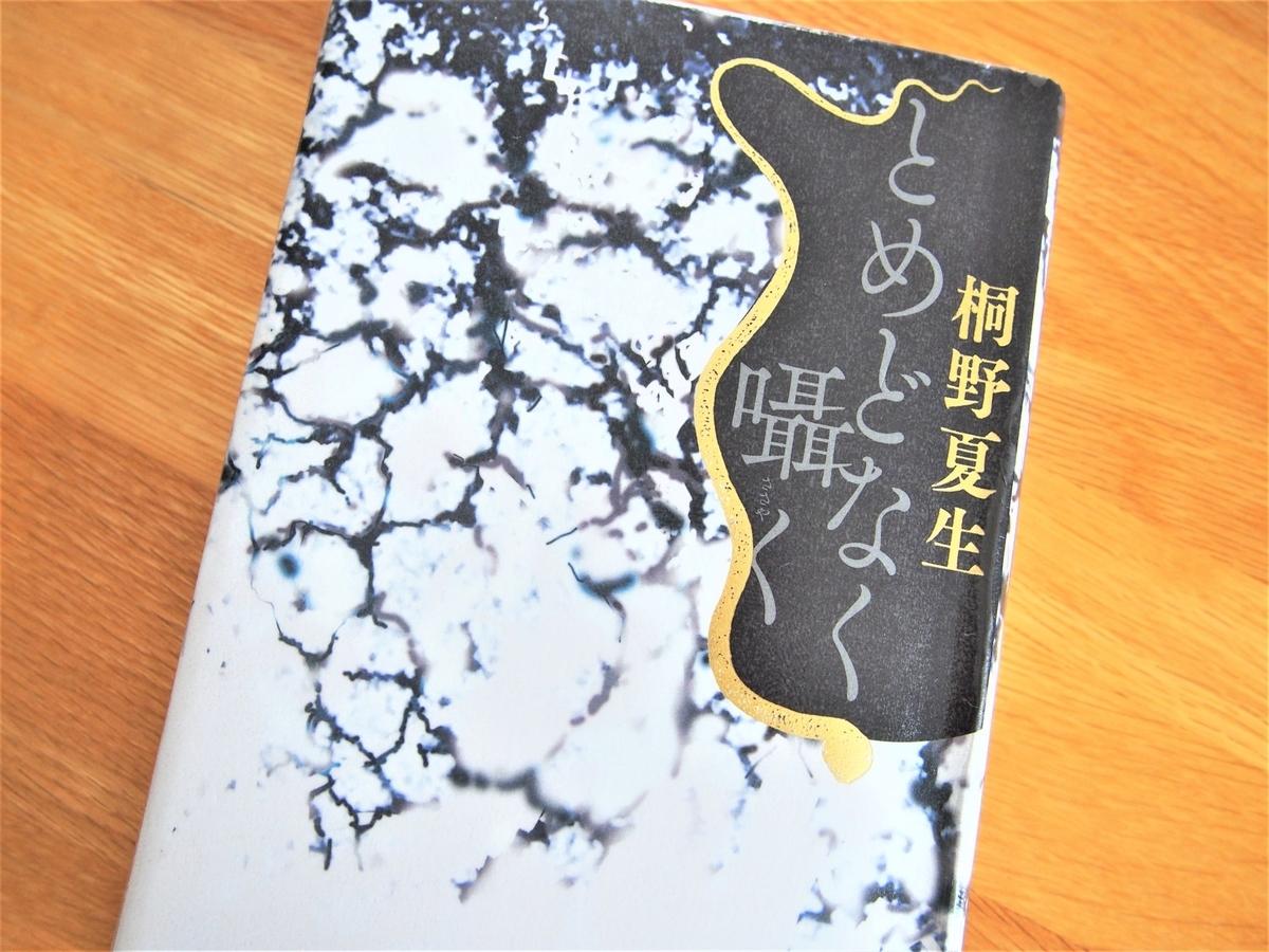 桐野夏生著「とめどなく囁く」表紙