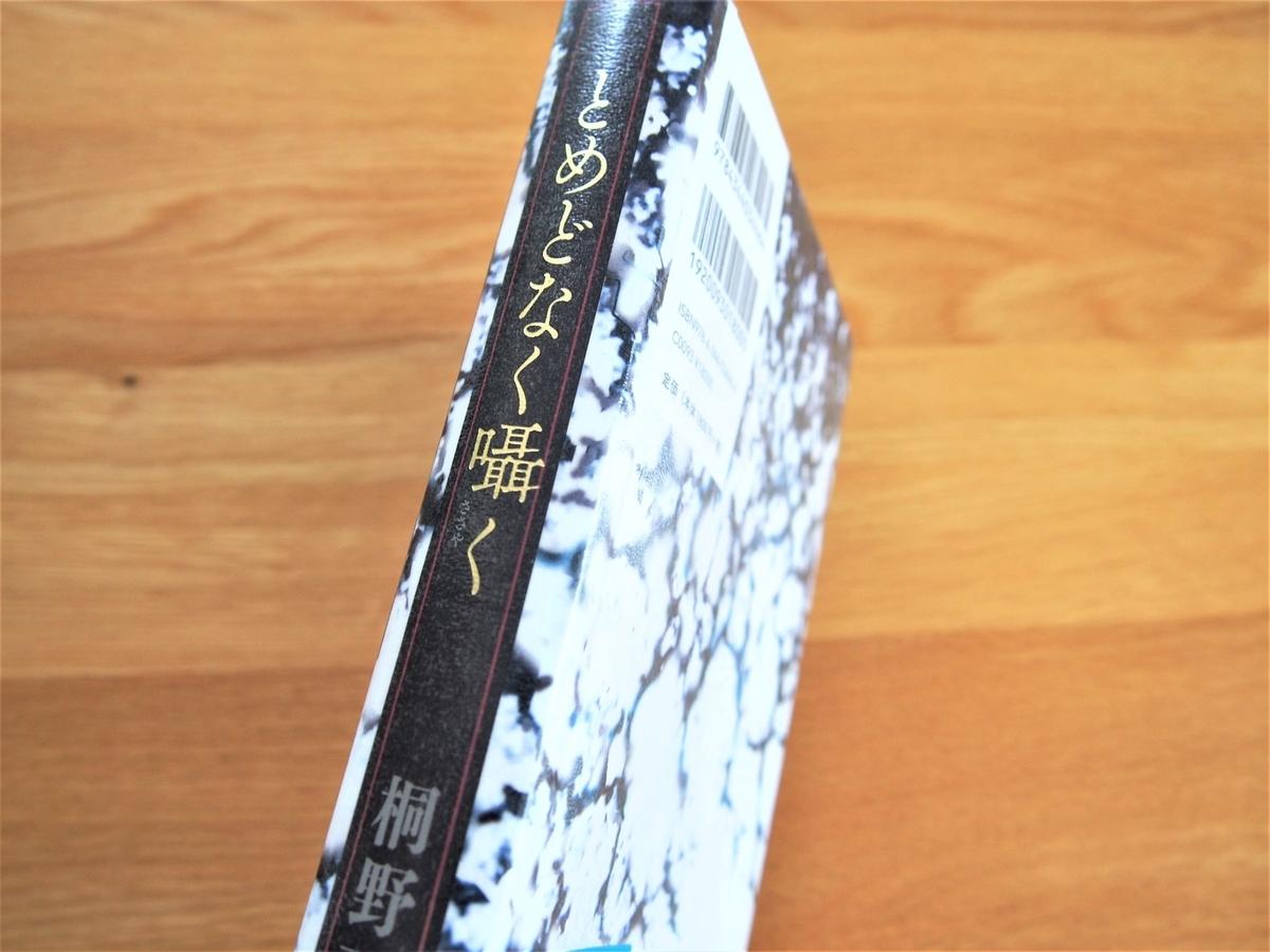 桐野夏生著「とめどなく囁く」の背表紙