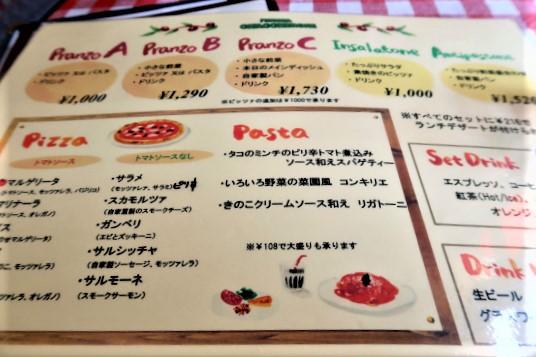 横浜市中区のイタリアンレストランのランチメニュー
