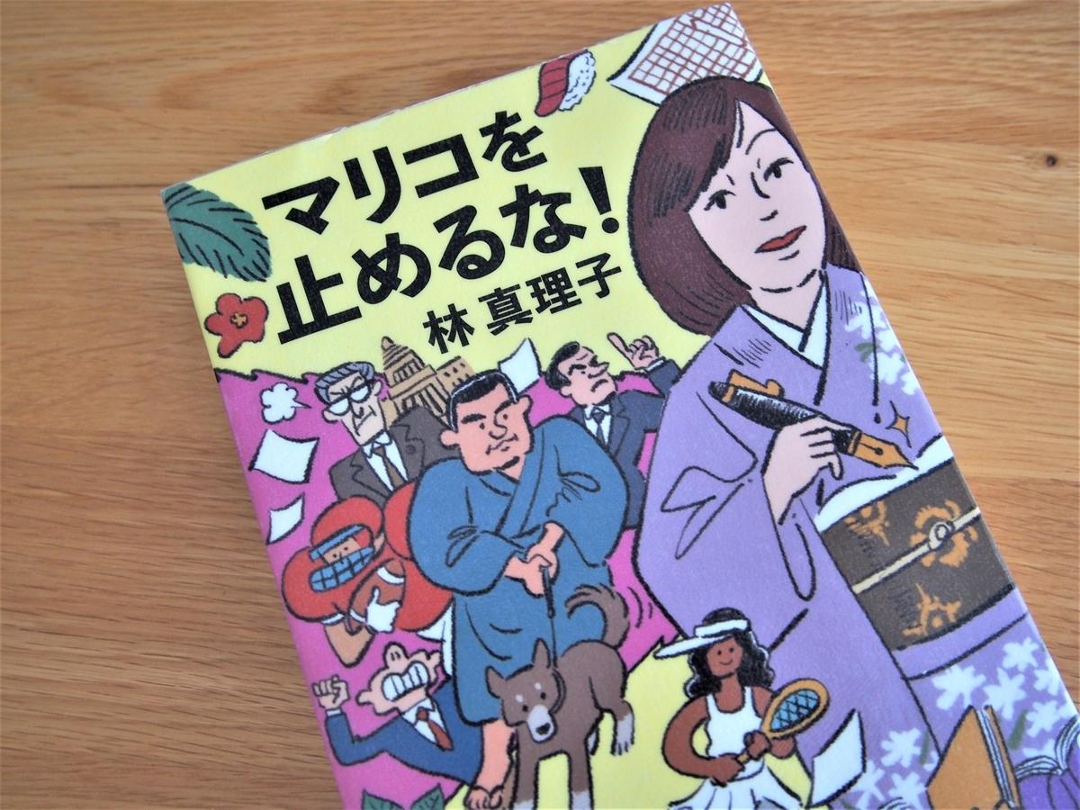 林真理子著「マリコを止めるな!」表紙