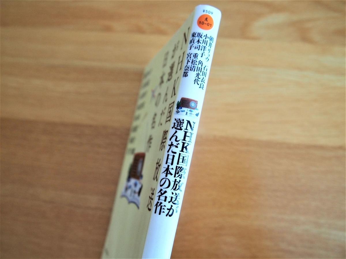 「NHK国際放送が選んだ日本の名作」の背表紙