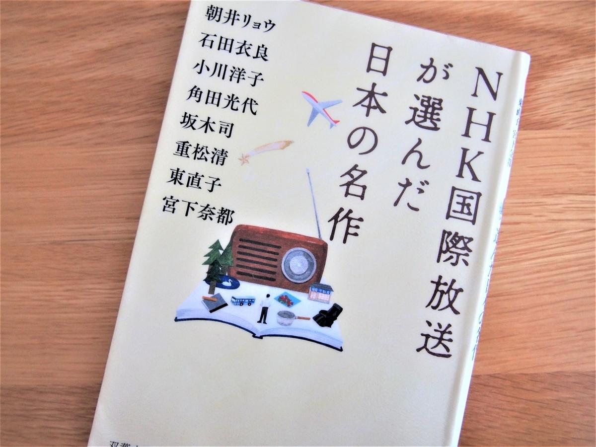 双葉文庫・NHK国際放送が選んだ日本の名作の表紙