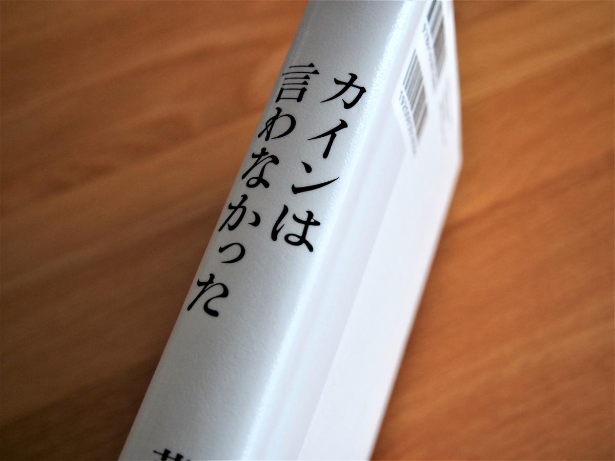 芦沢央著・背表紙のタイトル画像