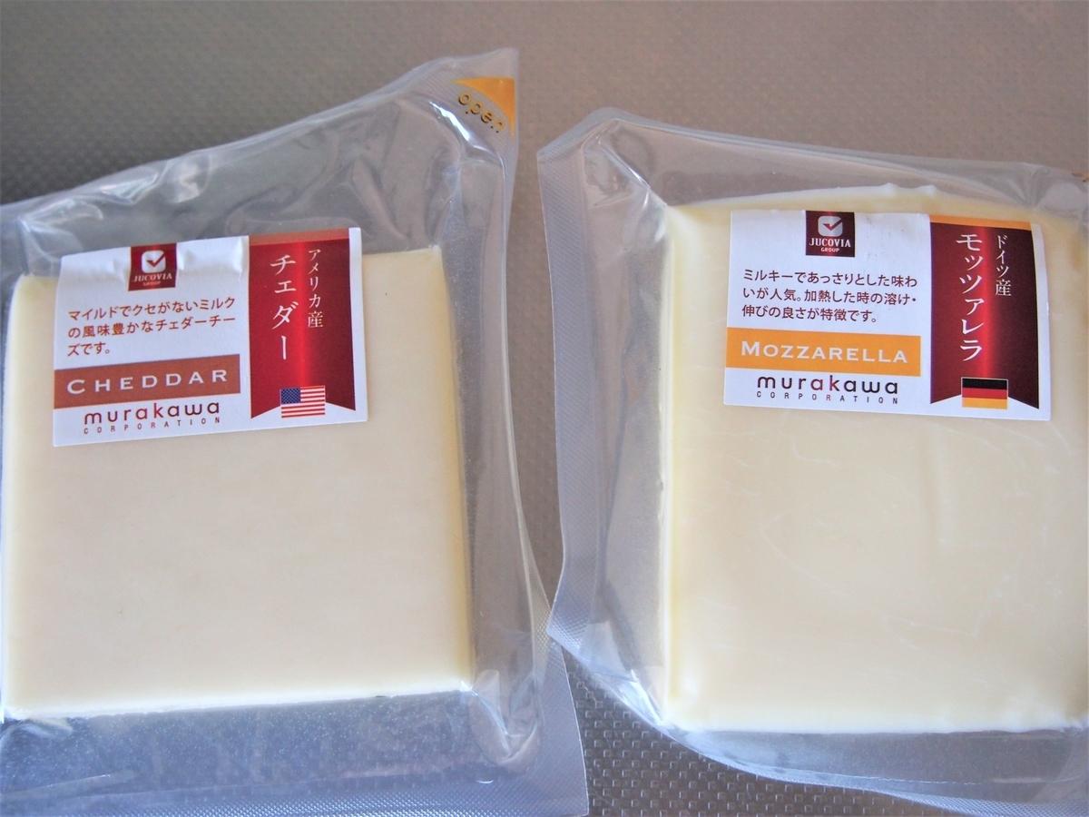 アメリカ産チェダーチーズとドイツ産モッツァレラチーズ