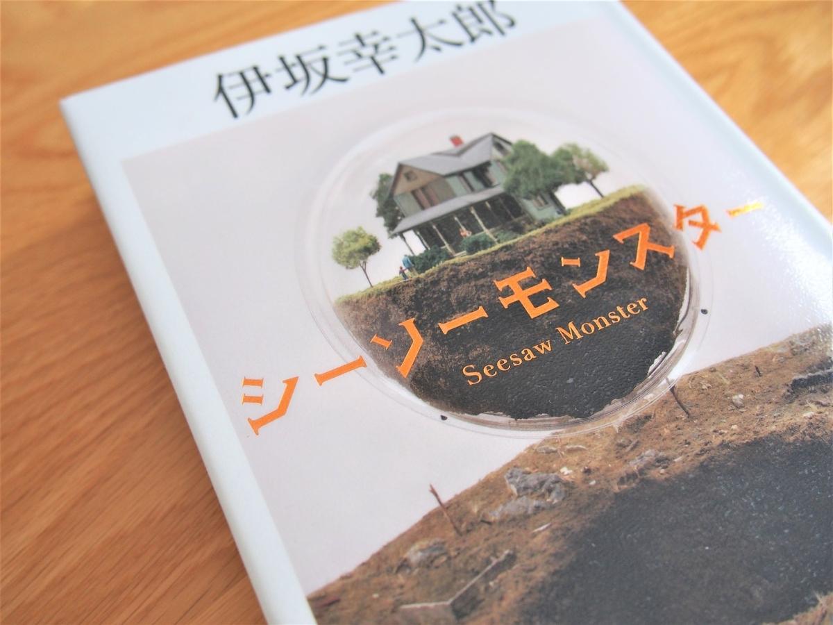 伊坂幸太郎著「シーソーモンスター」表紙