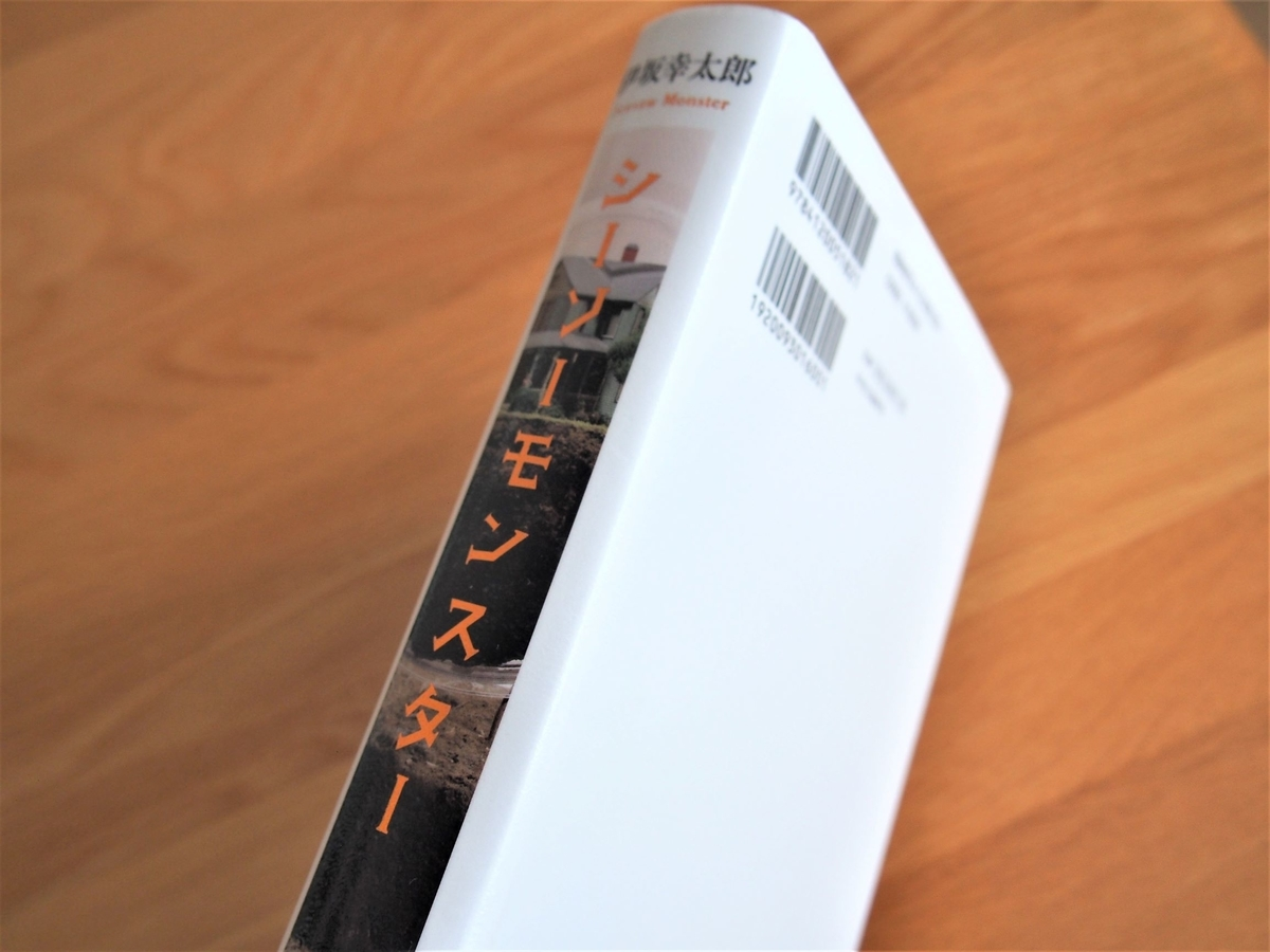 伊坂幸太郎さん「シーソーモンスター」の背表紙画像