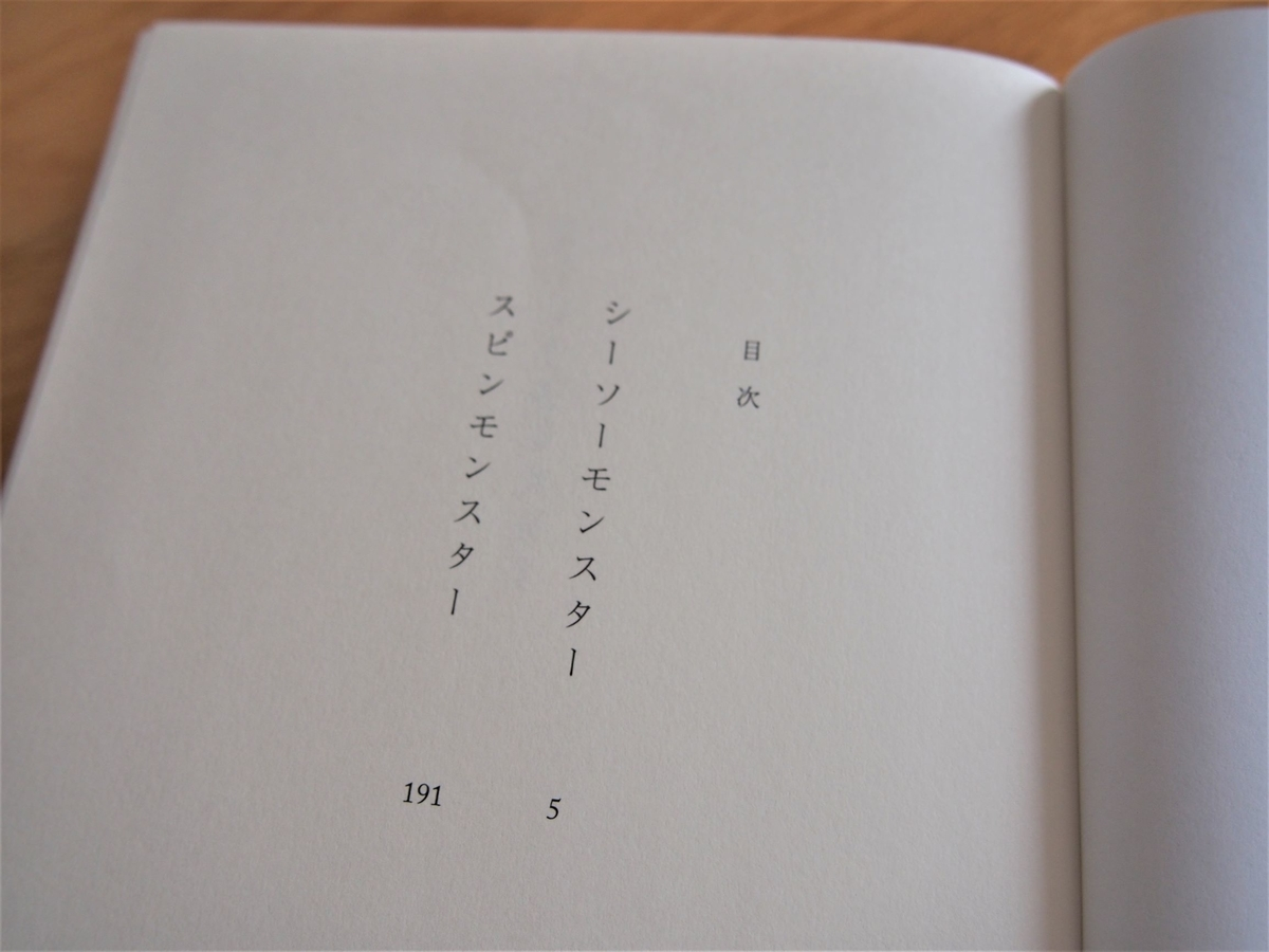 「シーソーモンスター」の目次