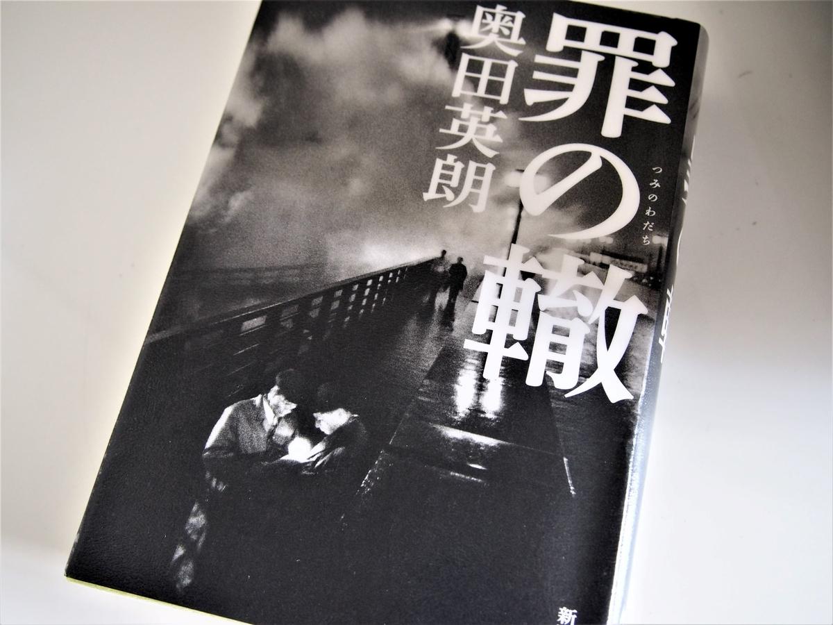 奥田英朗「罪の轍」表紙画像