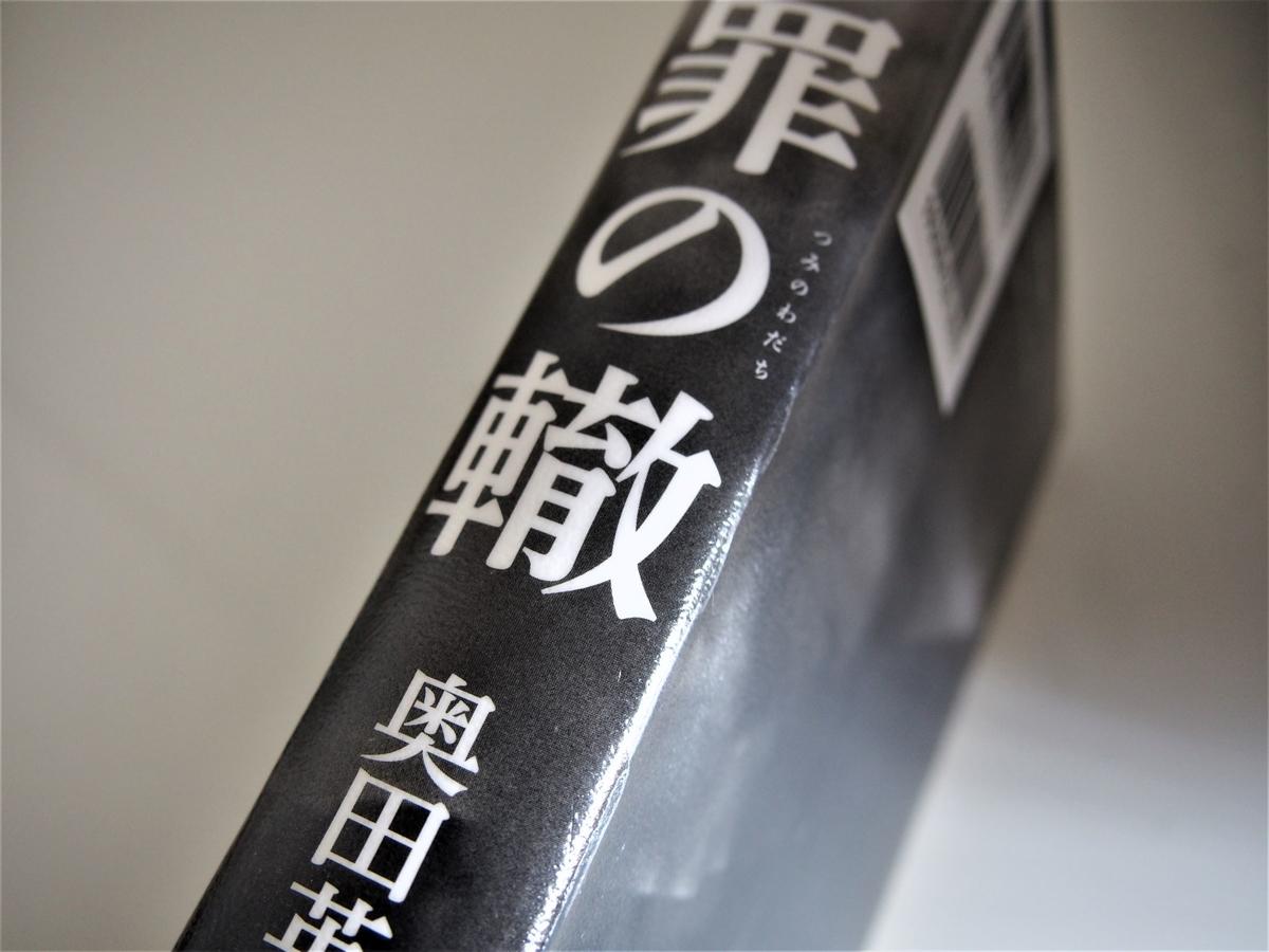 奥田英朗著「罪の轍」背表紙