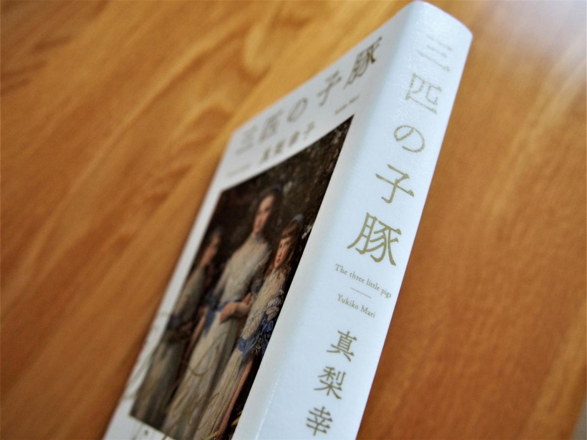 真梨幸子さん「三匹の子豚」の背表紙