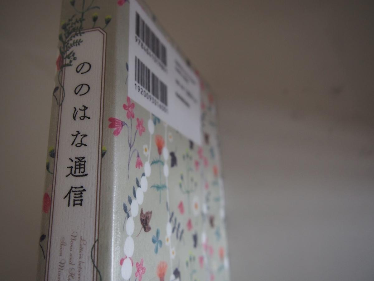 三浦しをん著「ののはな通信」裏表紙