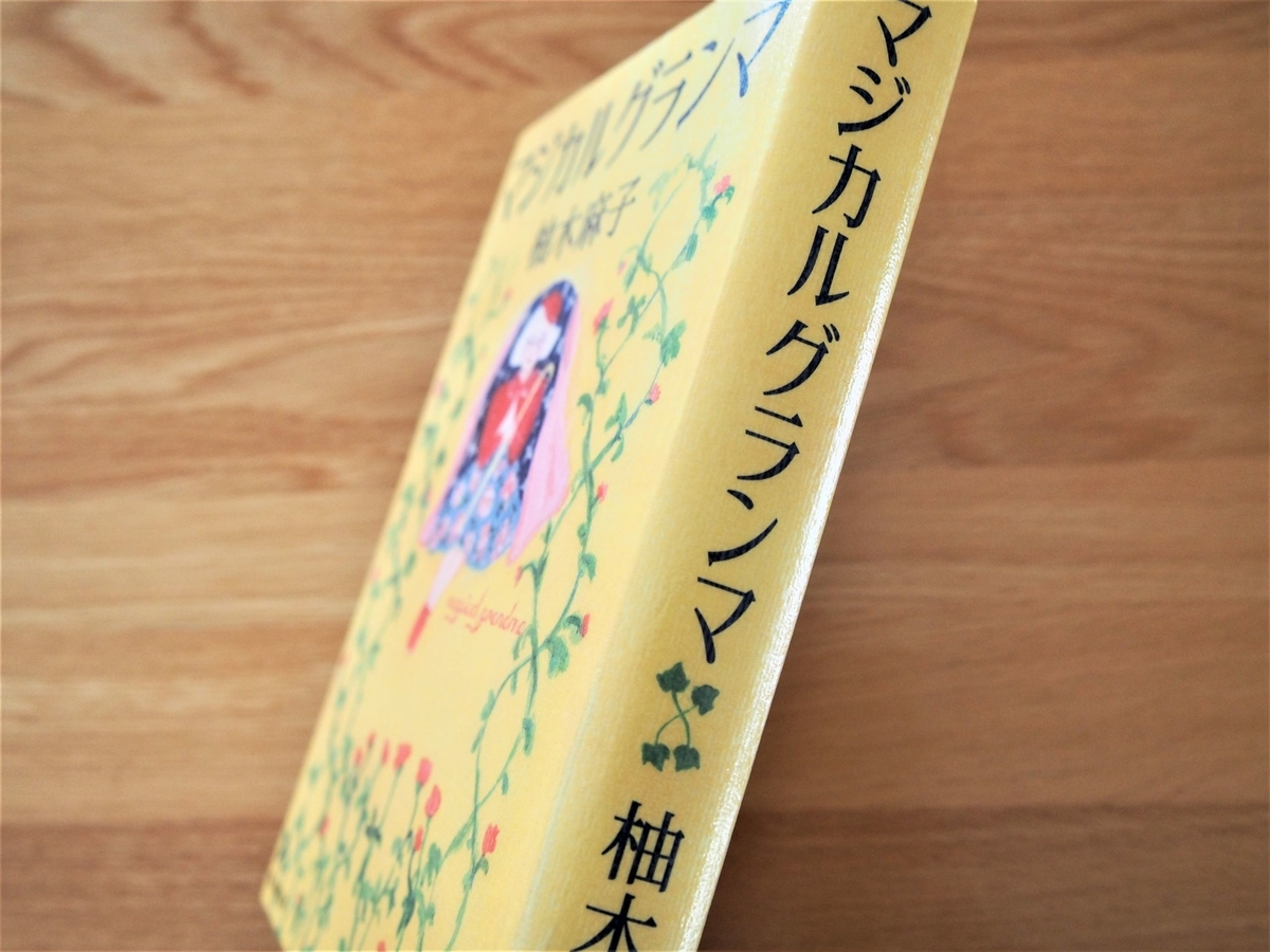 柚木麻子著「マジカルグランマ」の背表紙