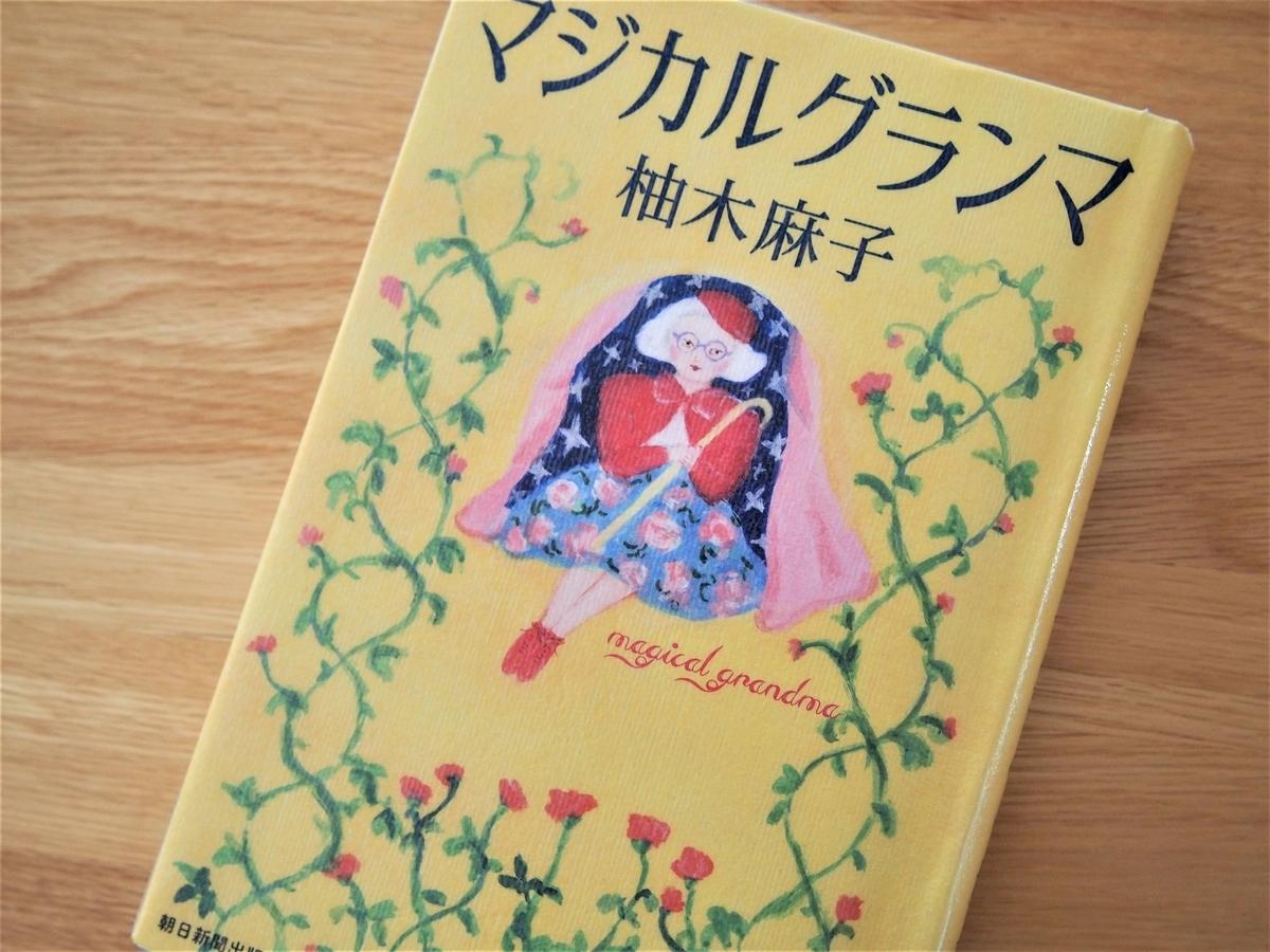 柚木麻子「マジカルグランマ」表紙
