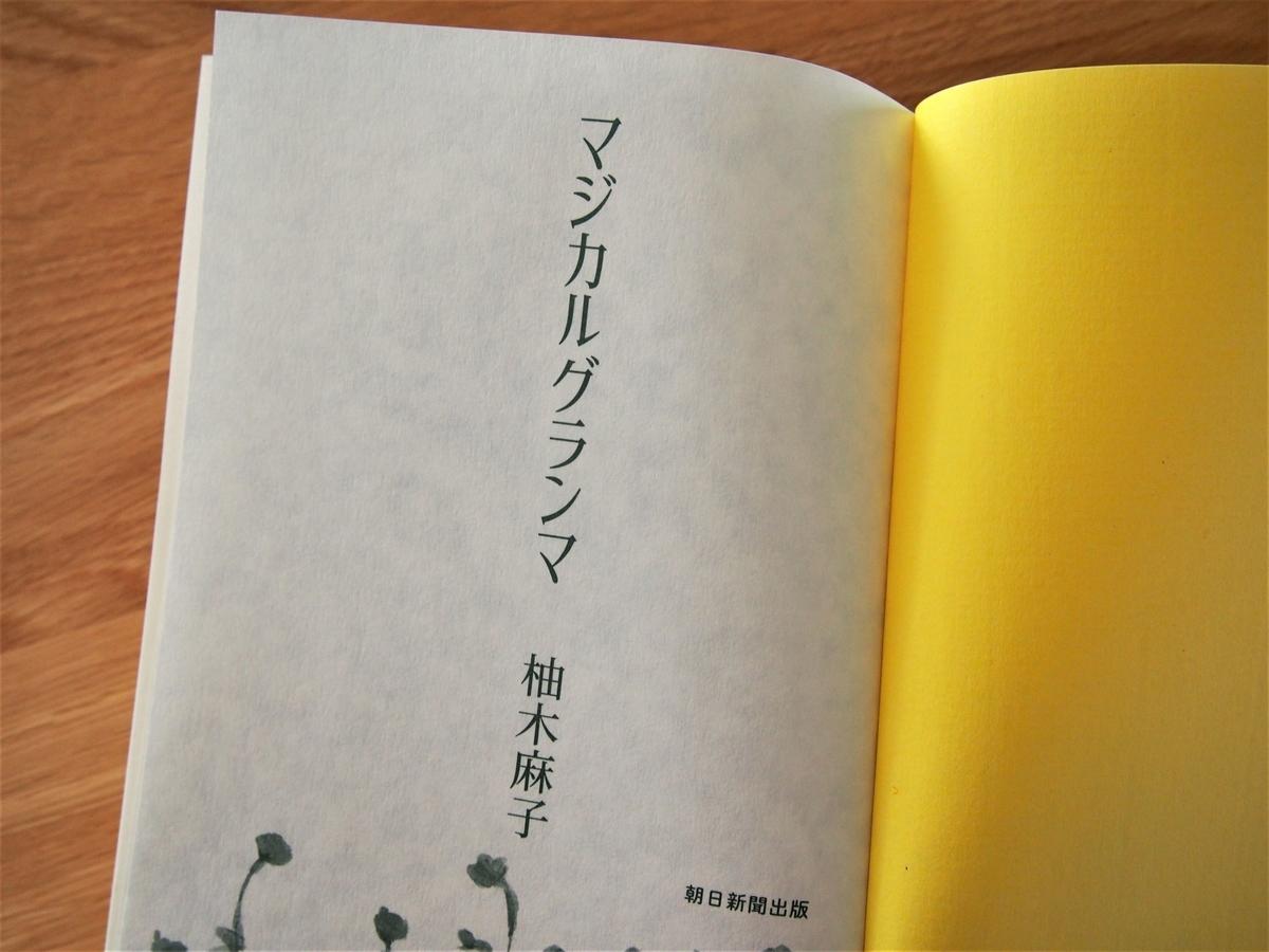 柚木麻子著「マジカルグランマ」見開きページ