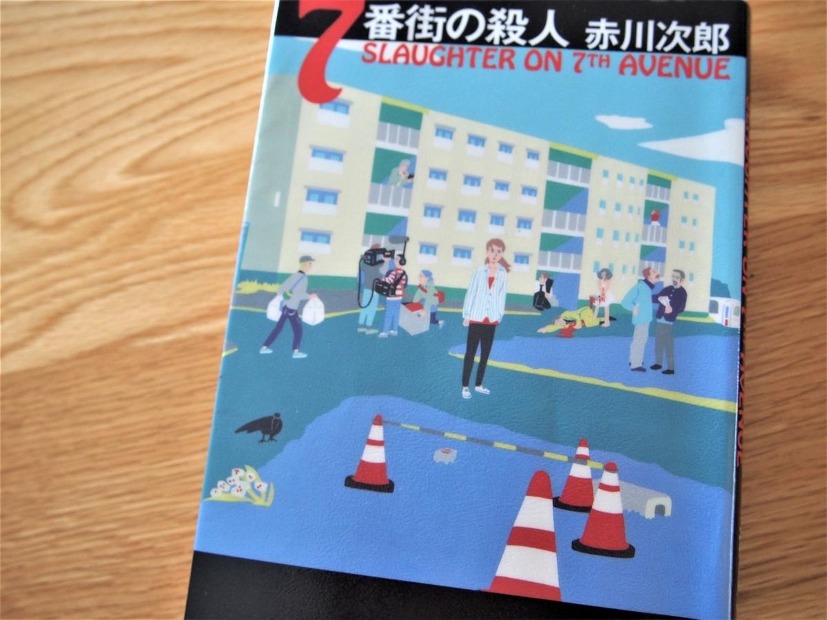 赤川次郎著「7番街の殺人」の表紙イラスト