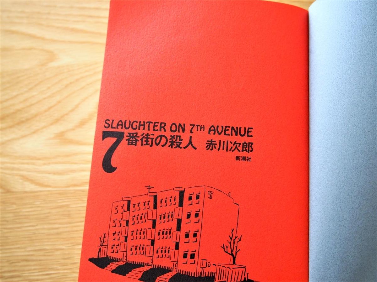 「7番街の殺人」の見開きページ