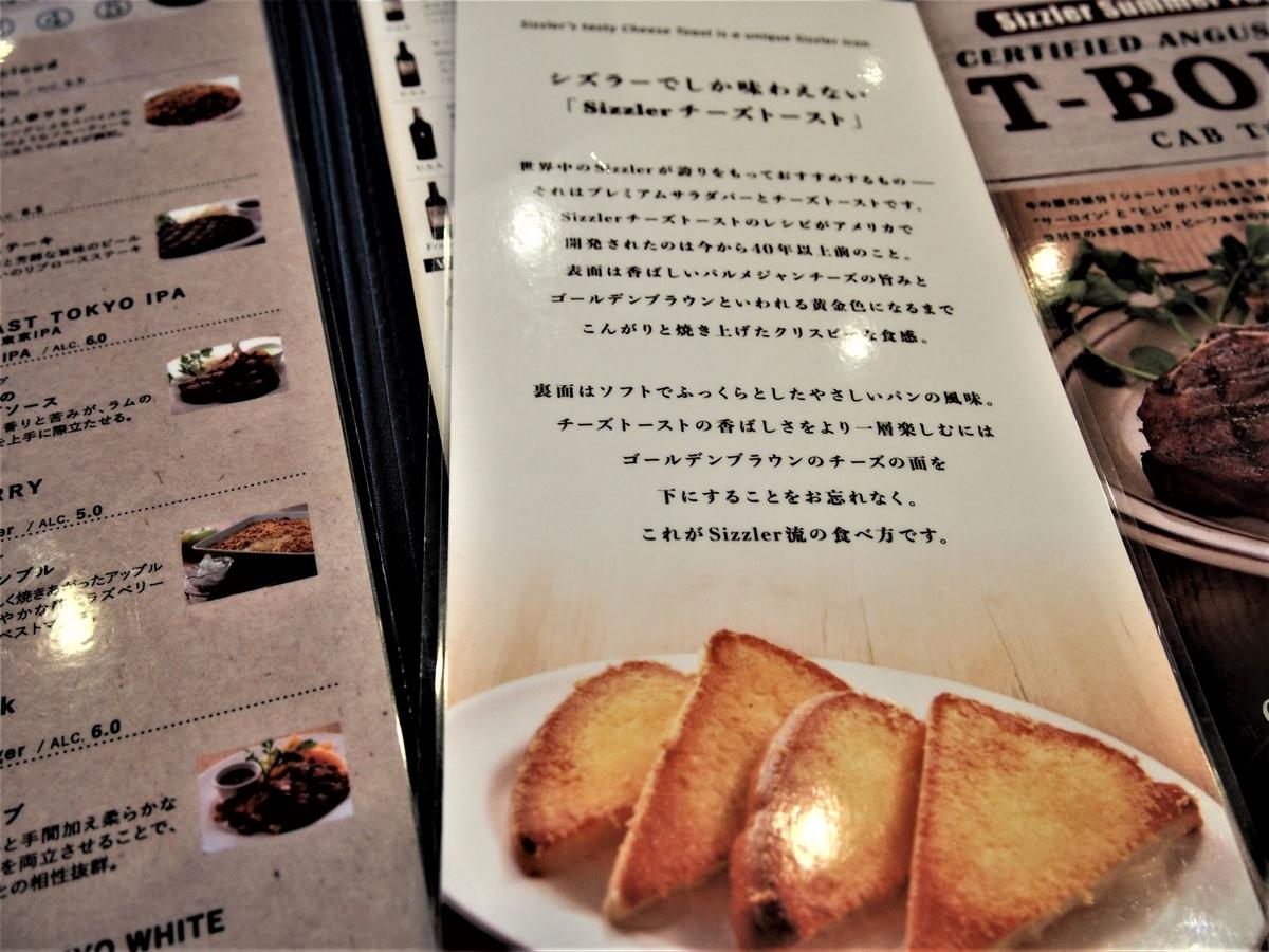 シズラー店内のメニュー・チーズトースト説明書き