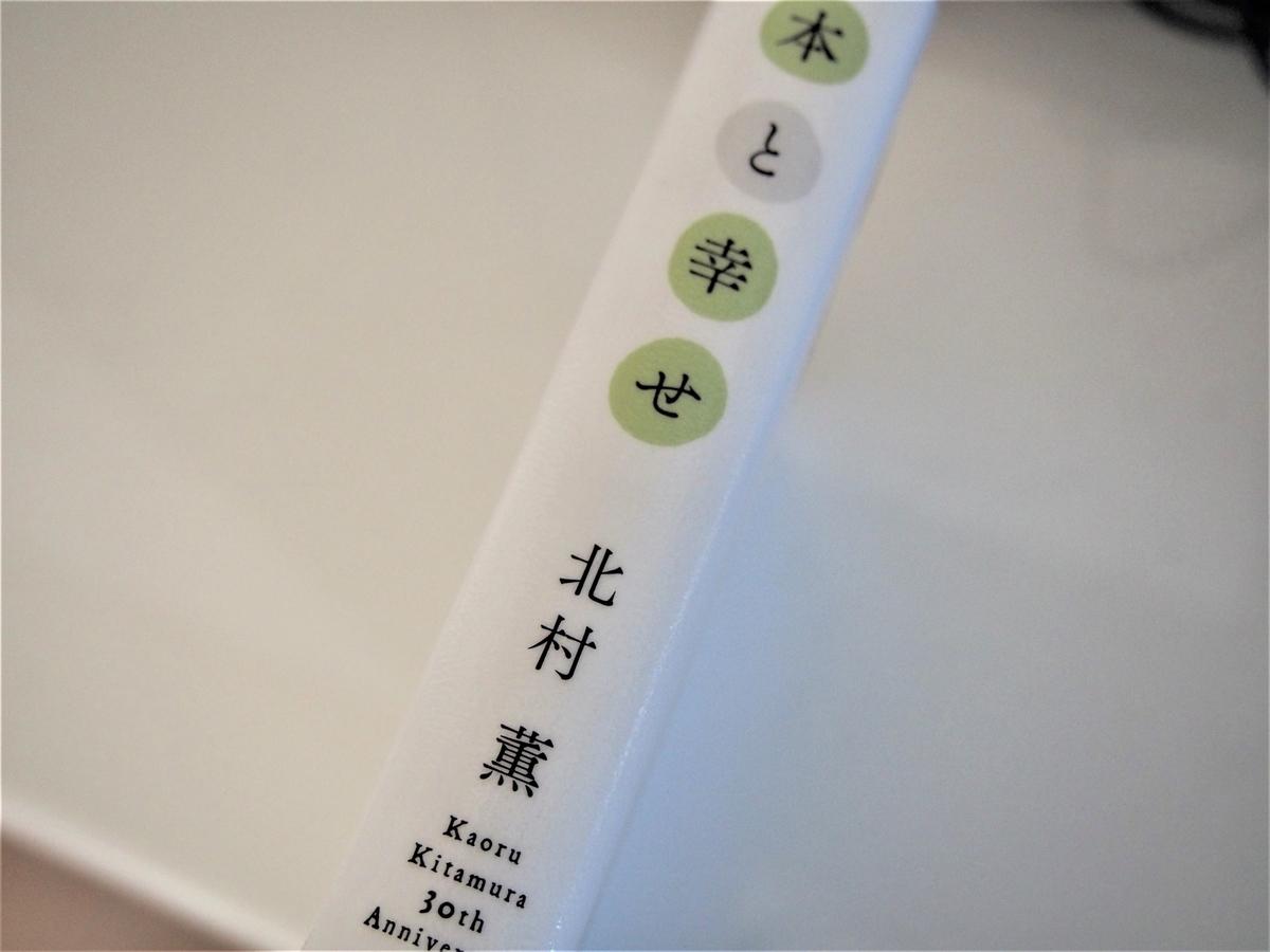 北村薫「本と幸せ」の背表紙