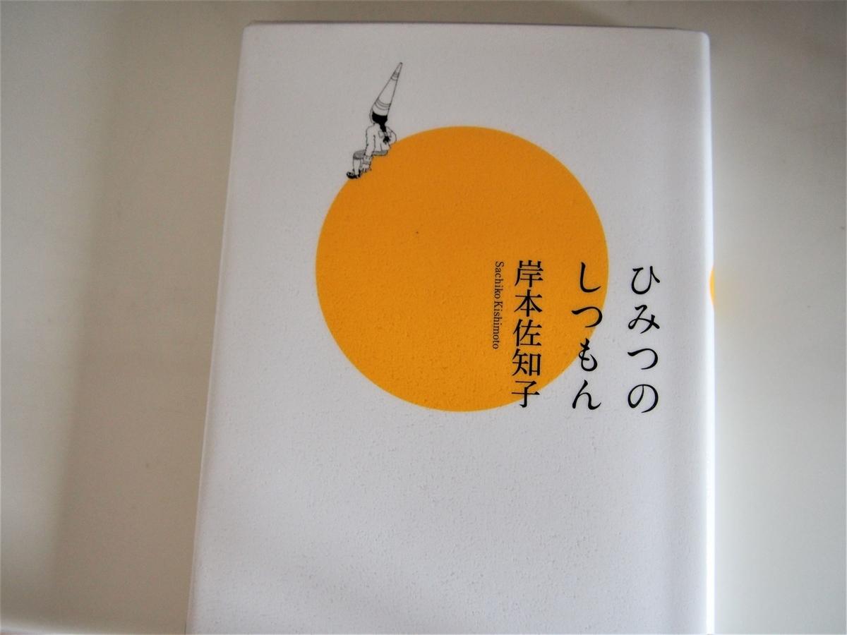 岸本佐知子著「ひみつのしつもん」表紙のイラスト