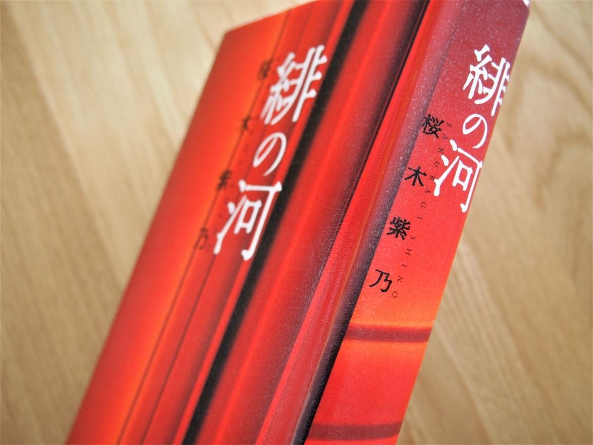 桜木紫乃「緋の河」背表紙