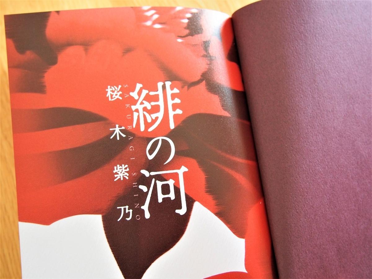 桜木紫乃「緋の河」見開きのイラスト画像