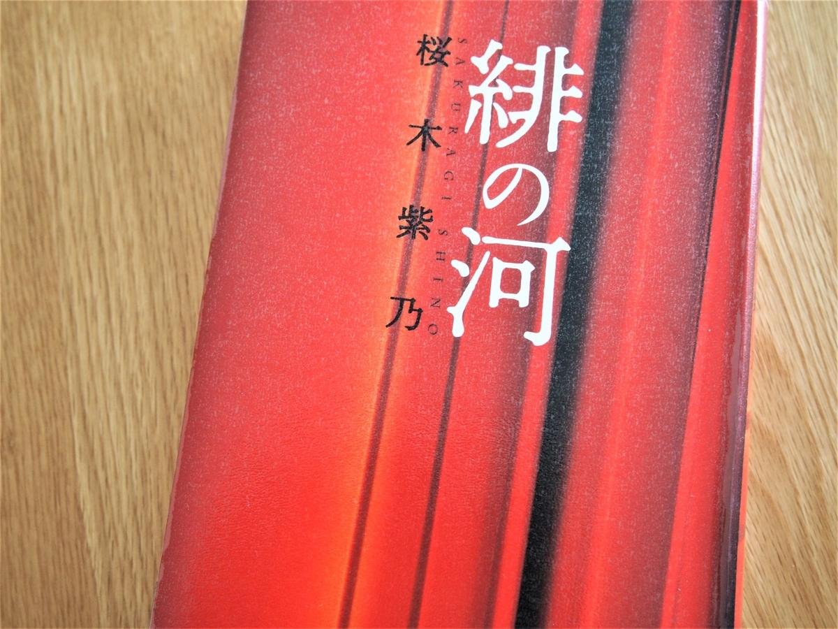 桜木紫乃著「緋の河」の表紙