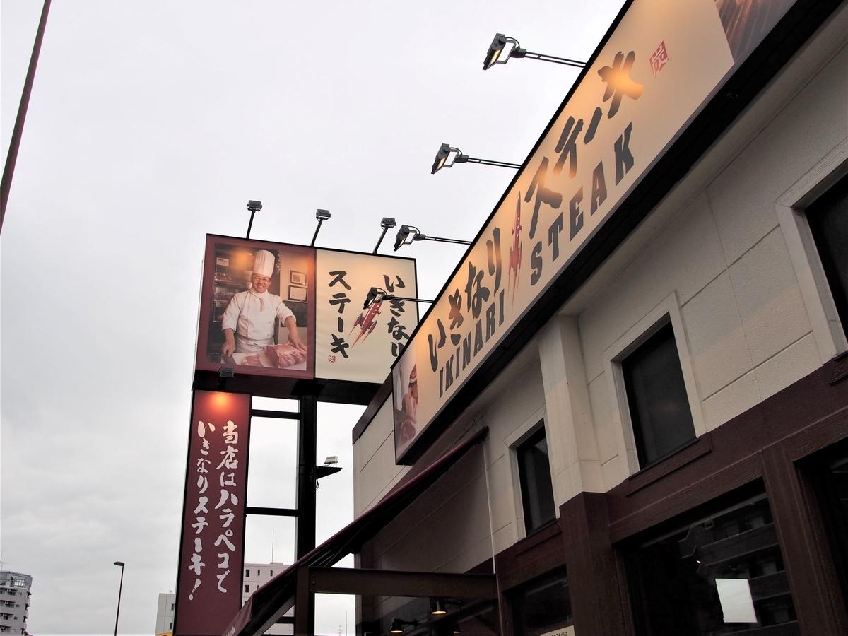 いきなりステーキ厚木田村店の外観