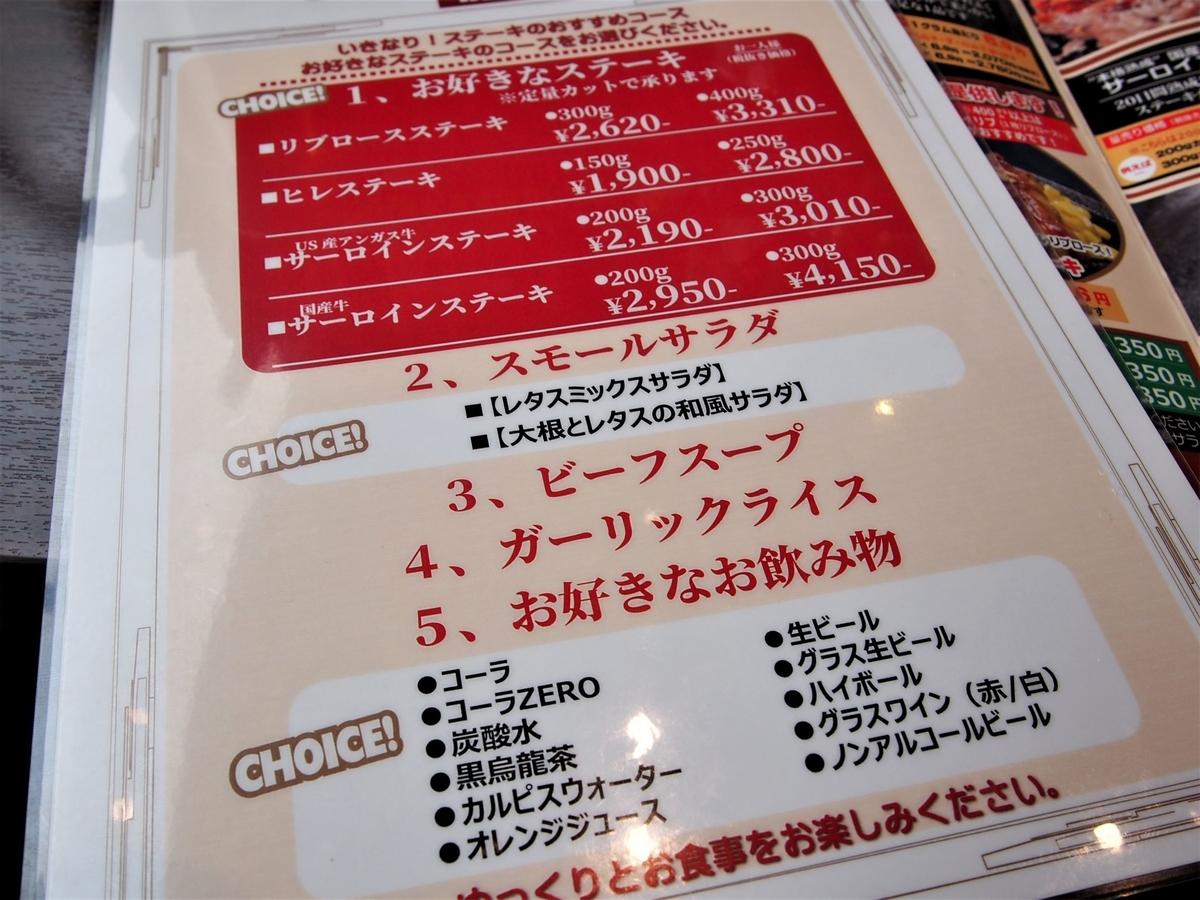 いきなりステーキのコースメニュー表