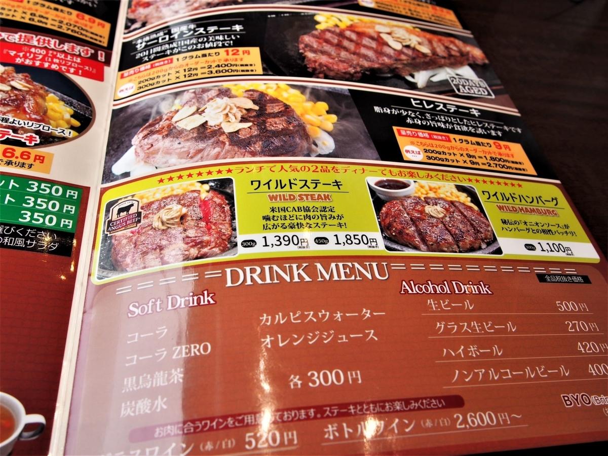 ステーキ屋さんのメニュー表