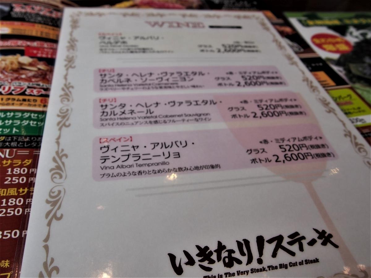 肉屋さんのワインのメニュー表