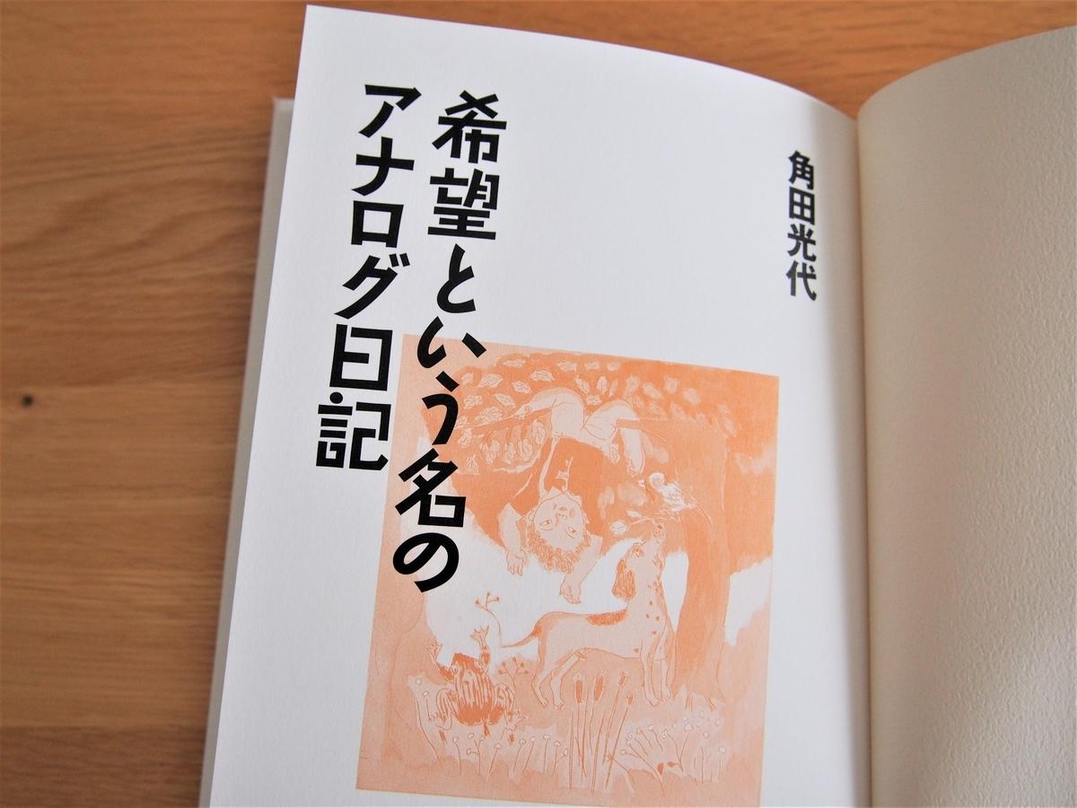 角田光代エッセイ集「希望という名のアナログ日記」見開きページ