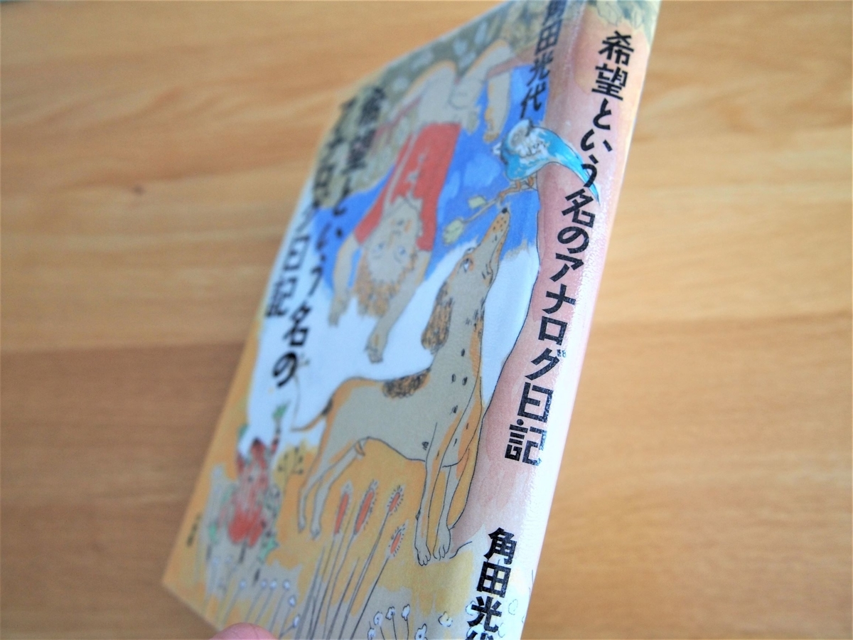 角田光代「希望という名のアナログ日記」表紙イラスト画像