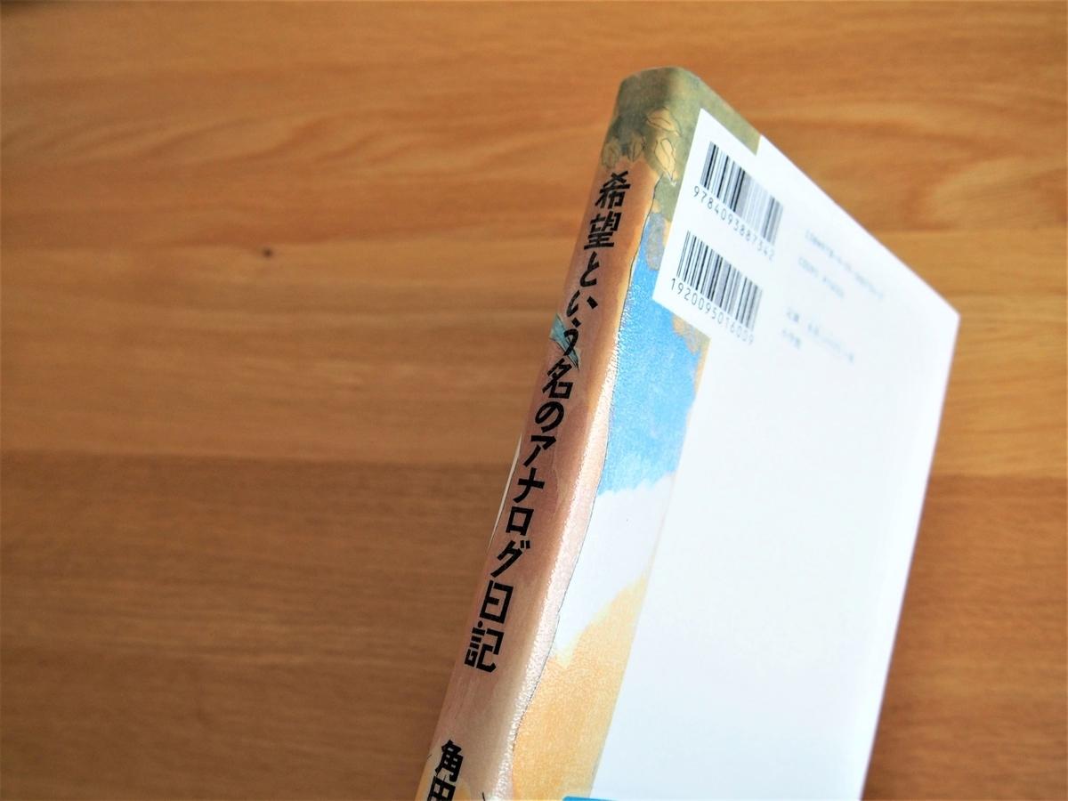 角田光代著「希望という名のアナログ日記」背表紙