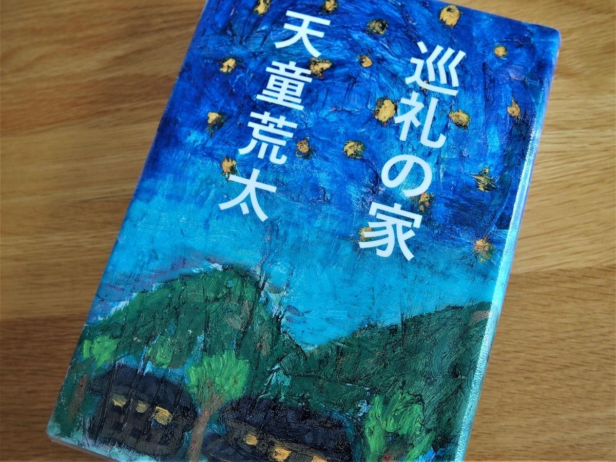 天童荒太「巡礼の家」表紙の装画