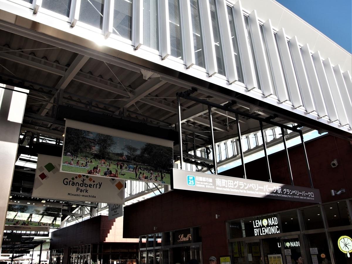 南町田グランベリーパーク駅の改札付近の画像