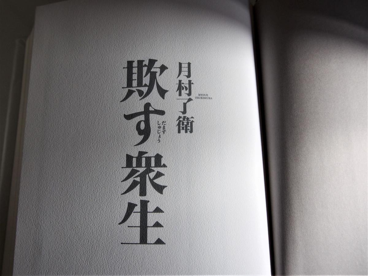 月村了衛の犯罪小説「欺す衆生」の見開き