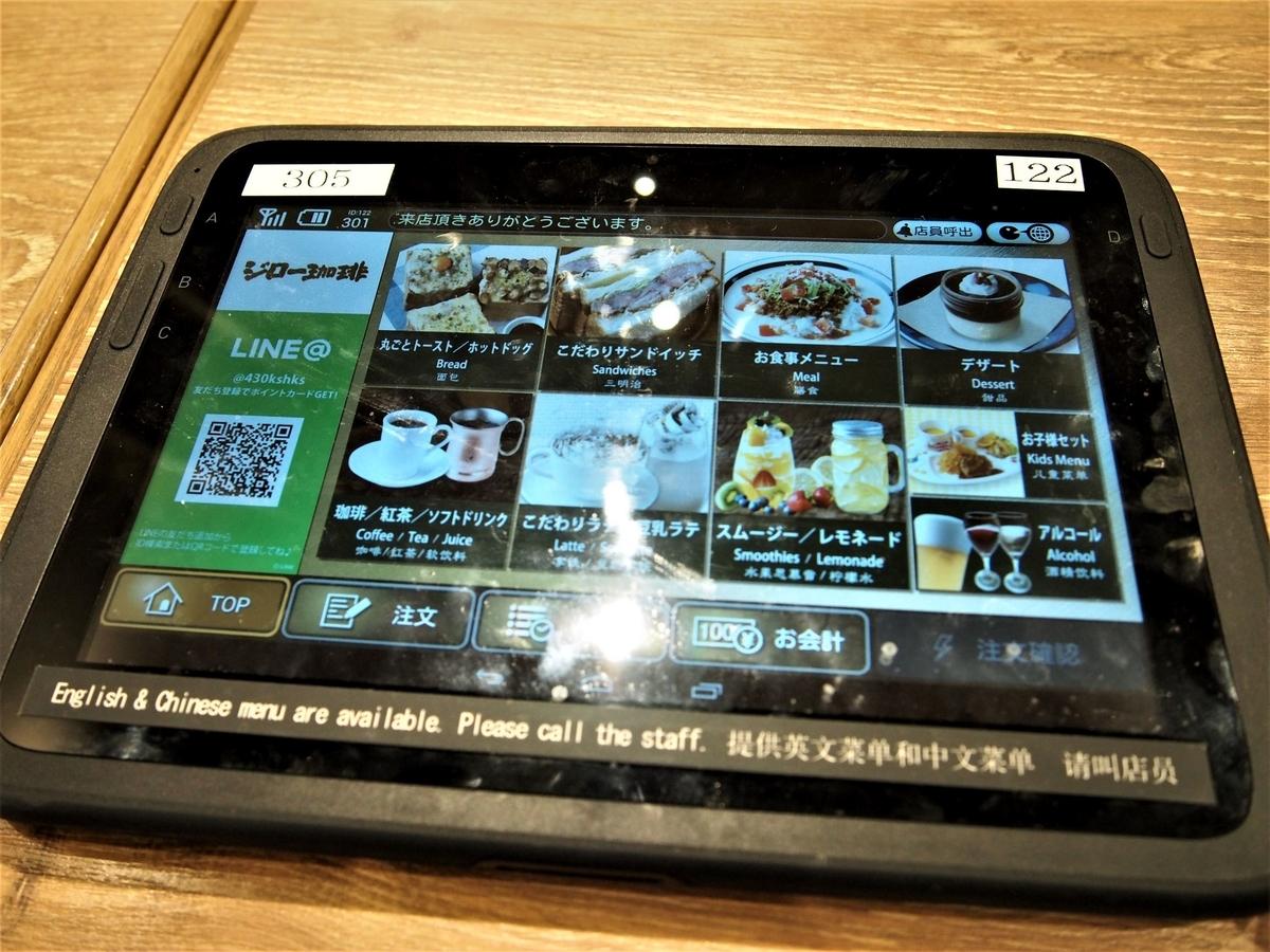 カフェ店内の注文用タブレット端末