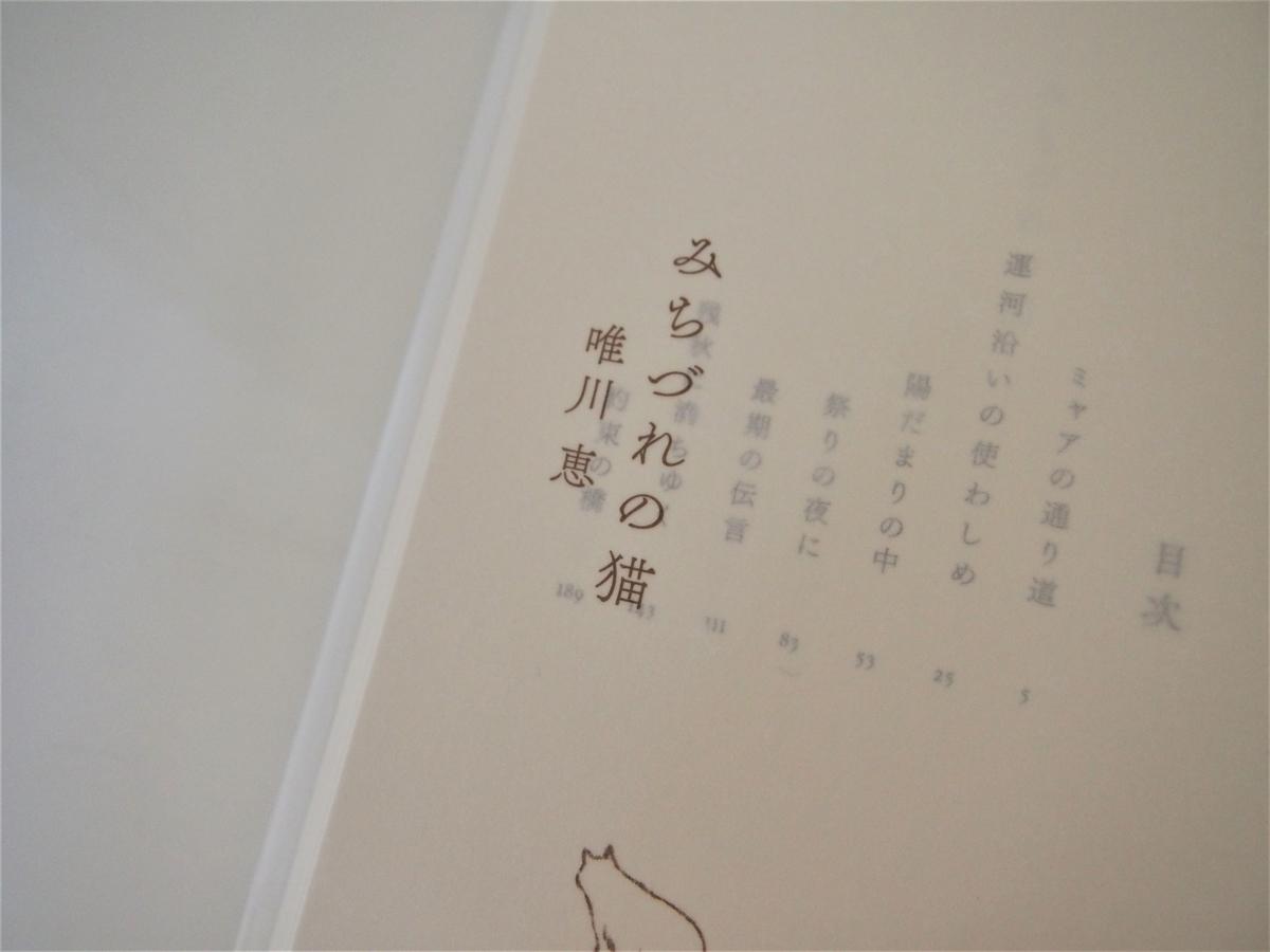 唯川恵「みちづれの猫」猫のイラスト