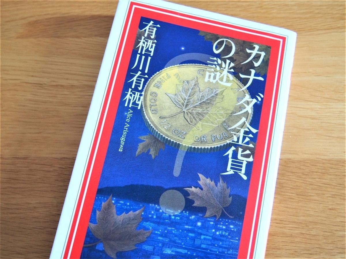 有栖川有栖「カナダ金貨の謎」表紙イラスト