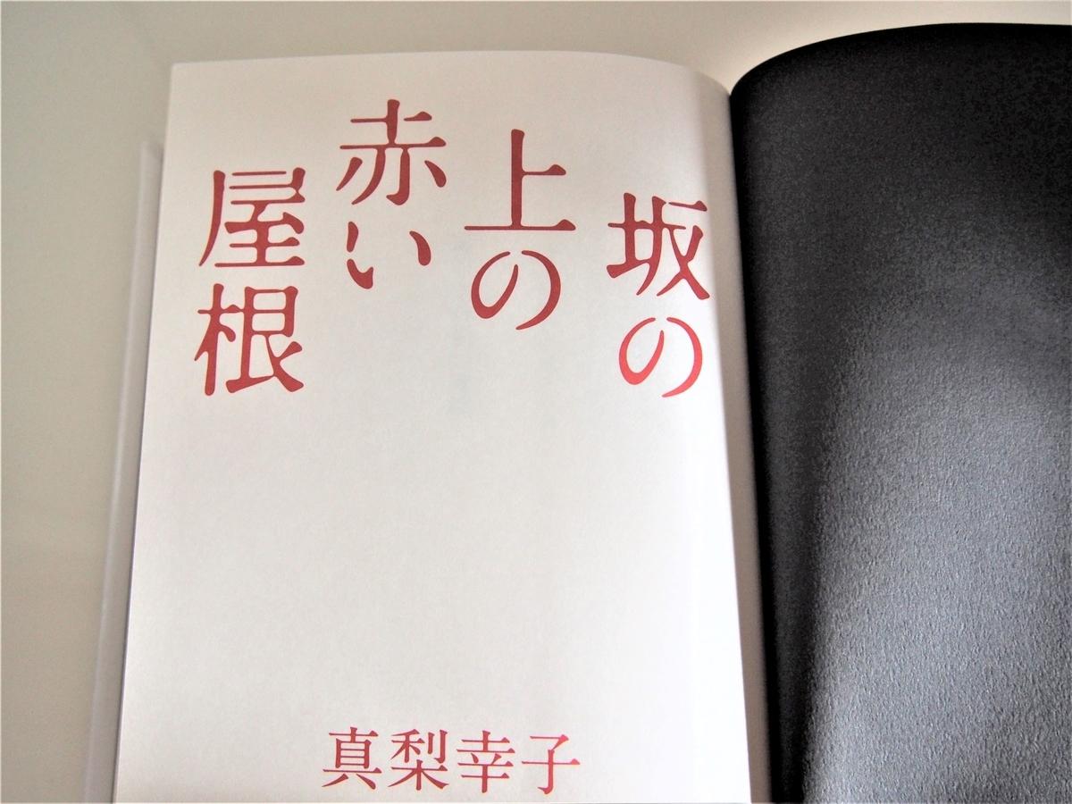 真梨幸子著「坂の上の赤い屋根」見開きタイトル