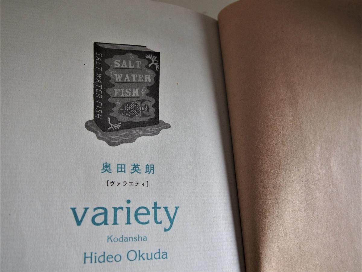 奥田英朗「ヴァラエティ」中表紙のイラスト