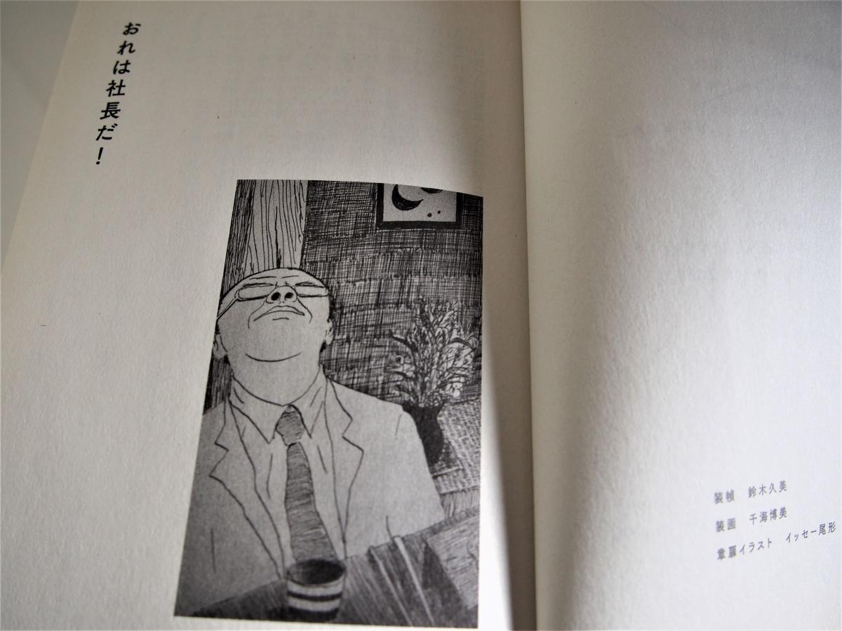イッセー尾形さん作・章扉のイラスト