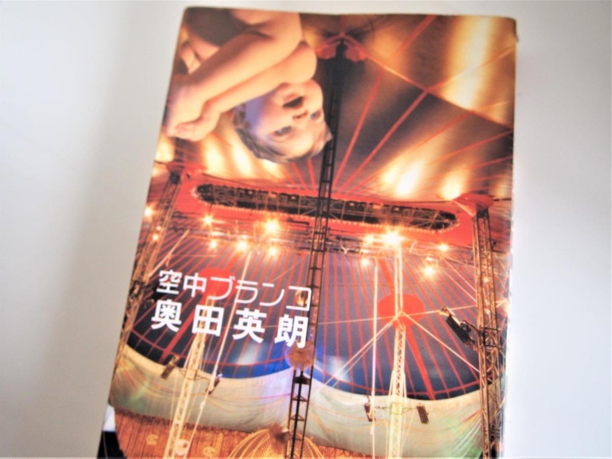 奥田英朗「空中ブランコ」の表紙画像