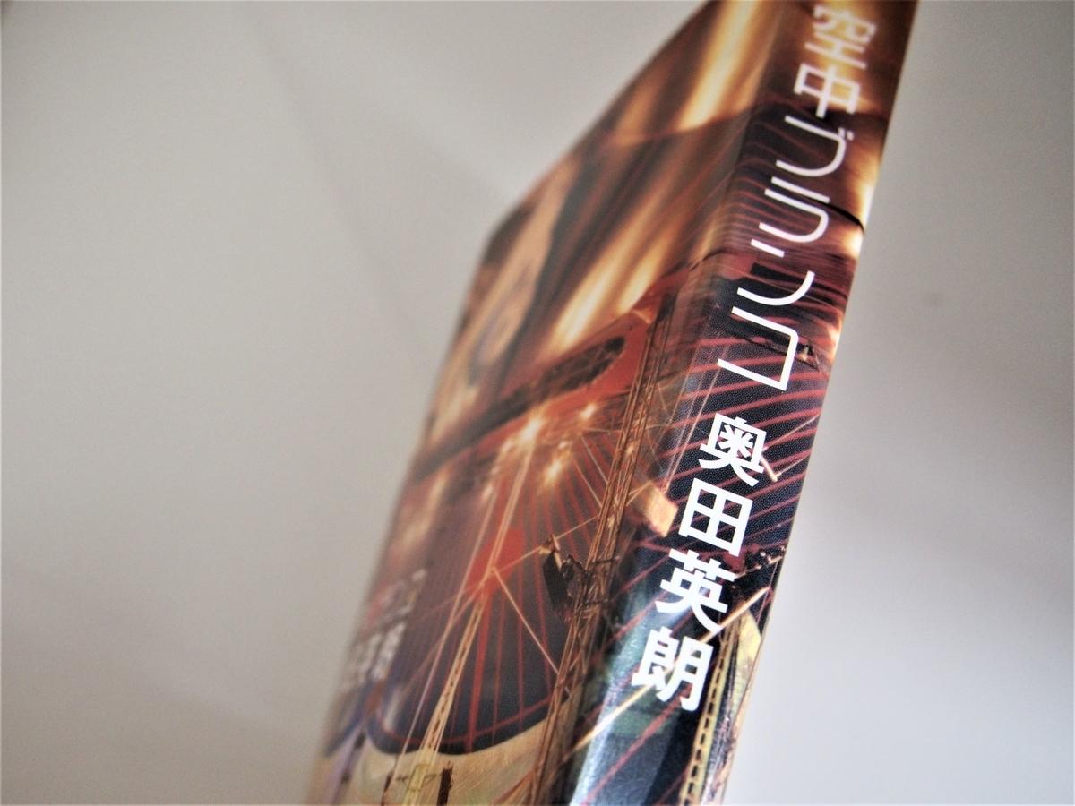 奥田英朗著「空中ブランコ」背表紙の写真