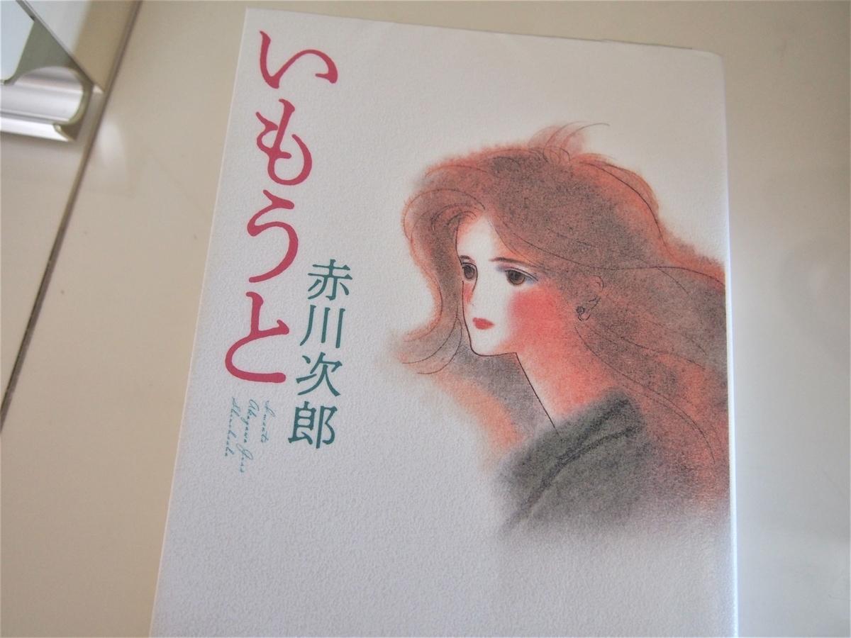 赤川次郎「いもうと」の表紙イラスト画像