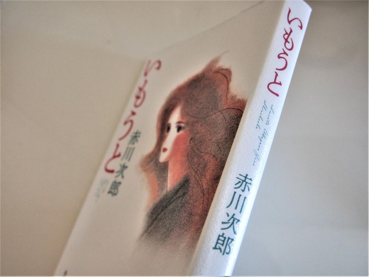 赤川次郎著「いもうと」の背表紙